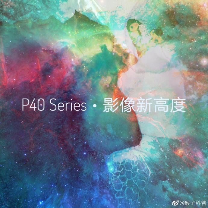 比P40 Pro更强大 华为P40 Pro+曝光:徕卡五摄/DxO第一预定