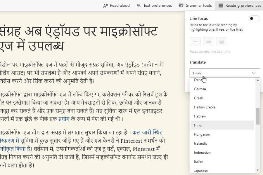 Edge沉浸式阅读器现支持54种语言翻译功能