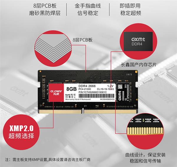 国产长鑫DRAM颗粒 光威8GB DDR4笔记本内存开卖:228元 终身质保