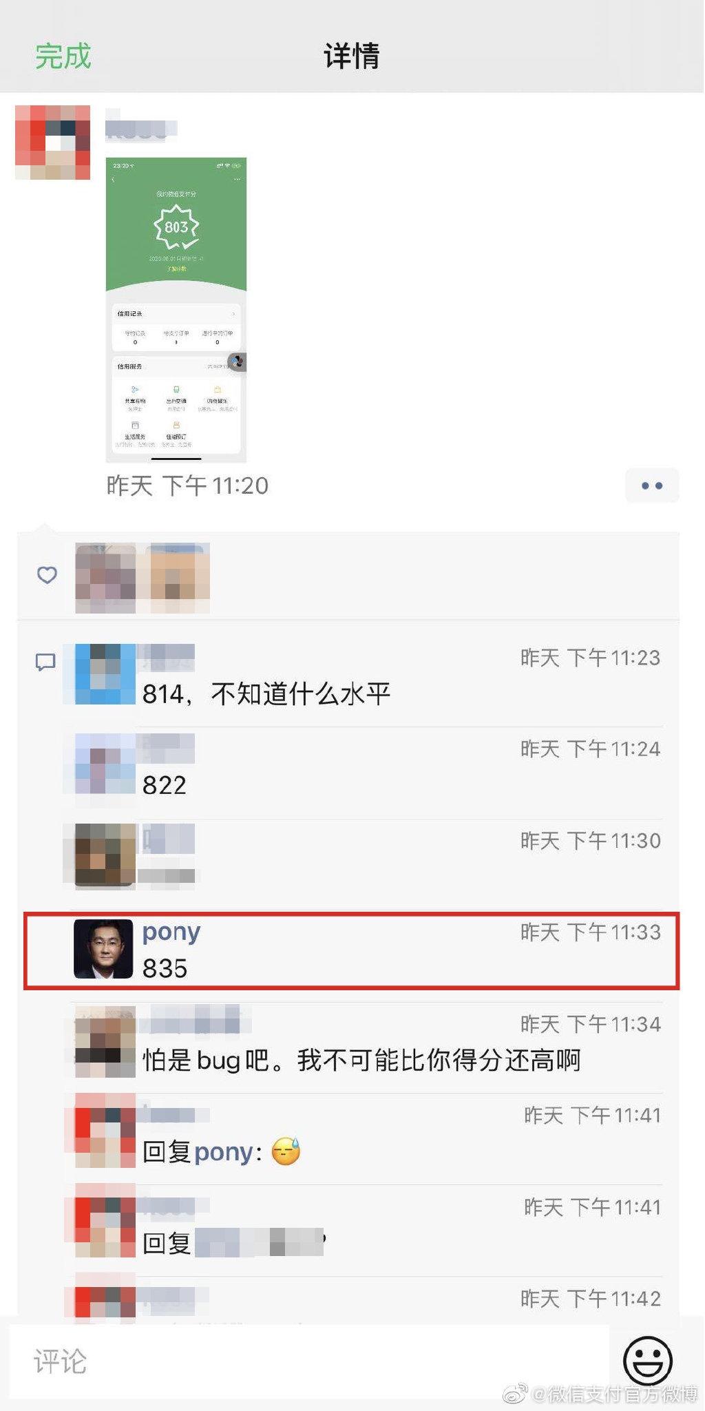 马化腾朋友圈晒微信支付分求挑战 10分钟后被超越
