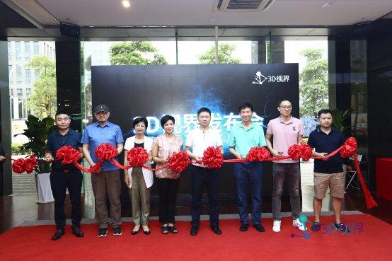 关于3D视界----深圳首个3D视界智能数字创业平台发布