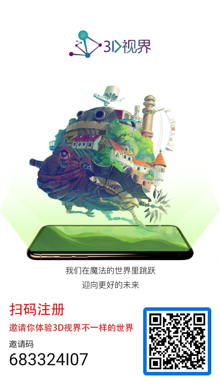 3D视界app下载,高级认证后送月产11币矿池