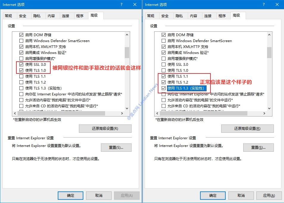 部分银行为兼容老旧XP/IE6 篡改设置取消浏览器高版本TLS安全协议