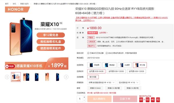 荣耀X10燃力橙上市:首款麒麟820升降全面屏 1899元起