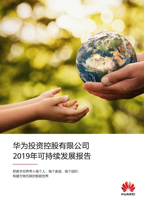 华为全球员工总数达19.4万人:研发占比49% 持续吸纳天才少年
