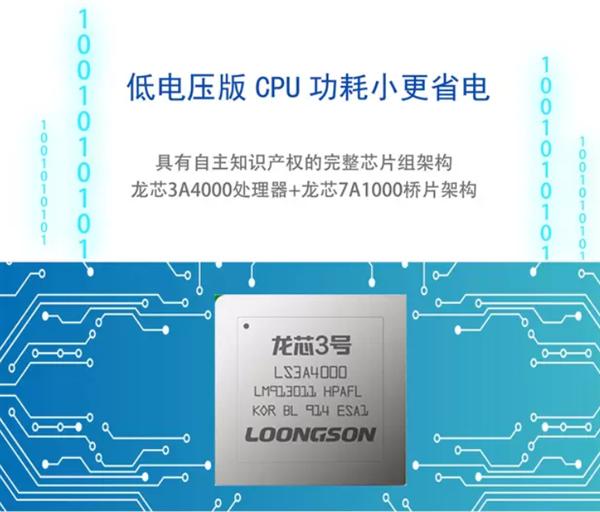 四核龙芯CPU的微型电脑惊艳问世:首发福利低至3259元起