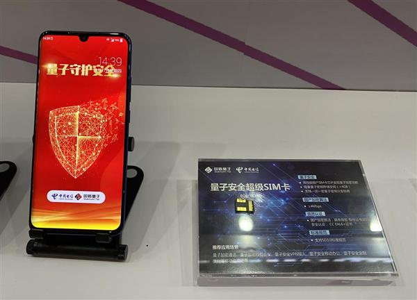 中国电信联合紫光、国盾量子推量子超级SIM卡:密不可破