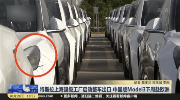 """特斯拉被质疑区别对待:出口欧洲为改款Model 3 国内买""""库存车"""""""