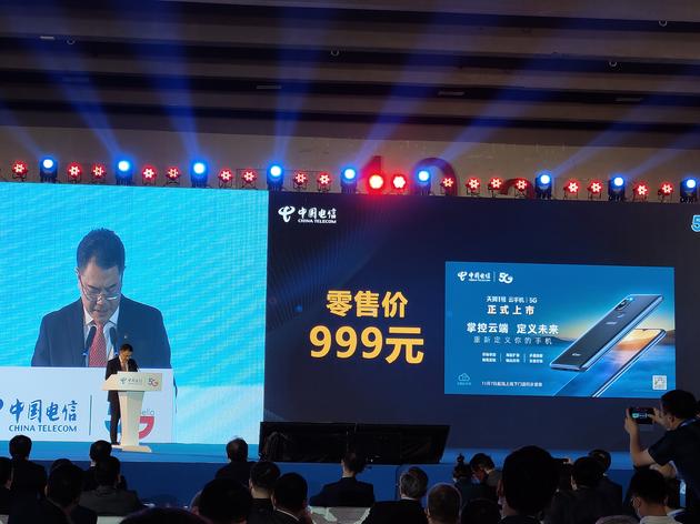 """中国电信推出首款5G云手机""""天翼1号"""" 售价999元"""