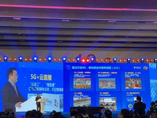 中国电信李正茂:全球最大5G SA组网正式投入使用