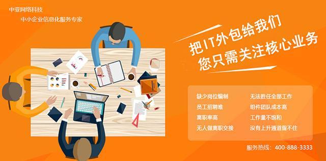 深圳宝安IT外包服务专业的公司