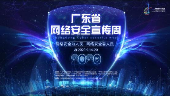 2020年深圳市网络安全宣传周启动,持续一周集中举行丰富活动