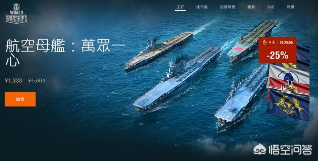 请问战舰世界亚服最近新出的金币航母哪个更好?