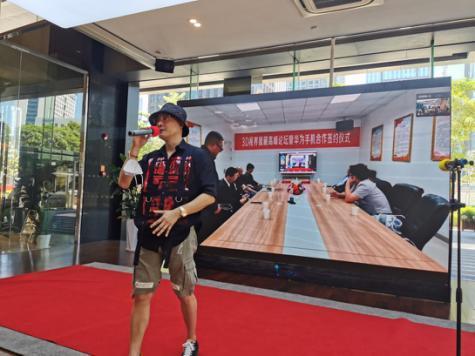 3D视界援藏高峰论坛暨华为手机合作签约仪式于6月11日召开