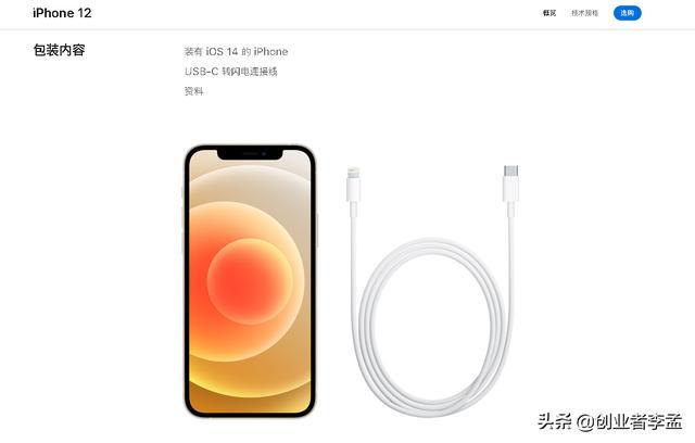 猜猜明年iPhone 13会少什么?