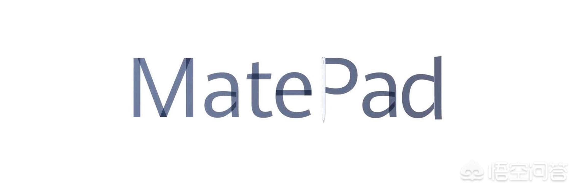 华为MatePad正式亮相,采用超窄边框设计,能与iPad Pro正面刚吗?
