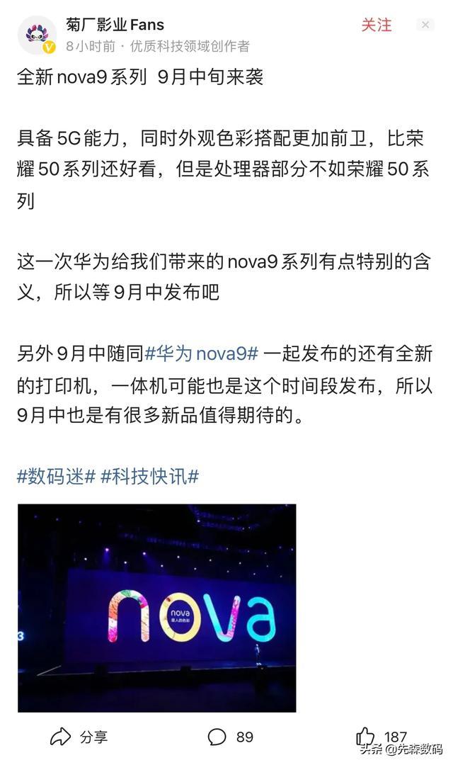 华为Nova 9系列曝光,方案9月中旬发布,你能承受联发科处置器吗?