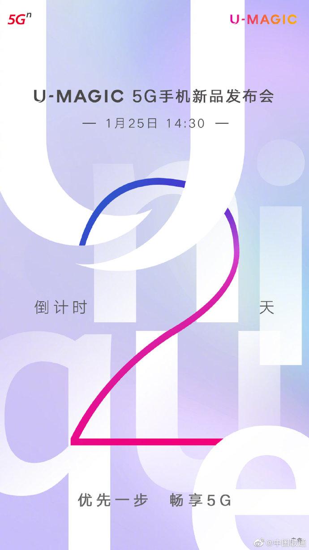 代号U-MAGIC 联通首款自有品牌5G手机1月25日亮相