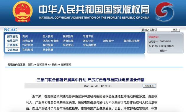 三部门联合部署开展集中行动 严厉打击春节档院线电影盗录传播