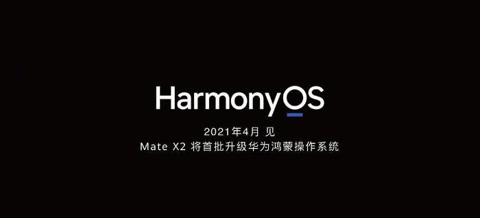 华为鸿蒙OS 2.0将于4月与用户见面 首批支持P40/Mate 40/X2