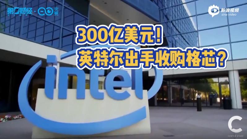 英特尔CEO:芯片制造业需要进行更多的整合